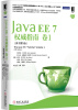 Java EE 7权威指南:卷1(原书第5版)[The Java EE 7 Tutorial: Volume 1] java ee 7 essentials