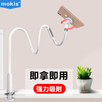 Mochis MOKIS magnetic mobile phone holder lazy stent bedside support desktop support live drama lazy phone support 80cm gentleman silver