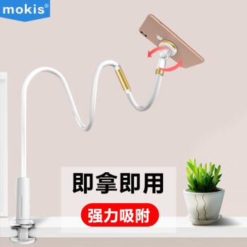 Mochis MOKIS magnetic mobile phone holder lazy stent bedside bracket desktop support live drama lazy phone support 80cm local gold