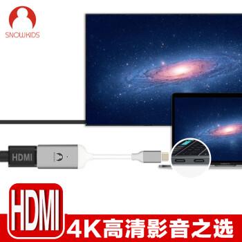 Snowkids Type-C HDMI Converter Head Apple Laptop MacBook Projector USB-C Interface TV Video Cable Grey mate10 Samsung s8