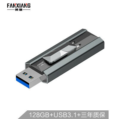 FANXIANG 128GB USB31 U disk F302 Extreme high speed reading speed 200MBs Push-pull protection is safe&reliable