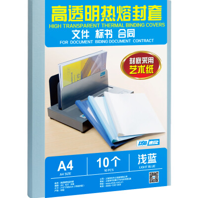 DSB high transparent hot melt envelope A4 light blue 15mm back width binding 150 pages 10 pieces of art paper cover plastic cover