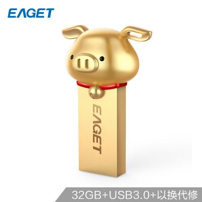 EAGET 32GB USB30 U disk U88 Golden Pig Zodiac USB flash drive high-speed metal gift