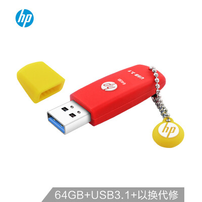 HP 64GB USB31 U disk X788W shockproof dustproof anti-drop cover design high-speed transmission red U disk