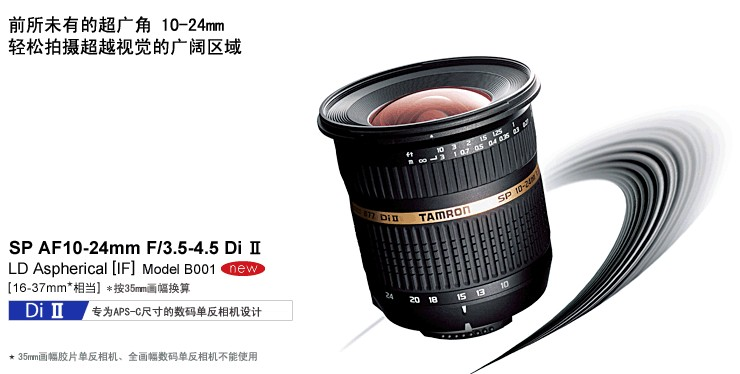 Tamron Tamron (Tamron) SP AF10-24mm F/3.5-4.5 DiII LD ASPHERICAL (IF) wide angle zoom lens (Canon mount)