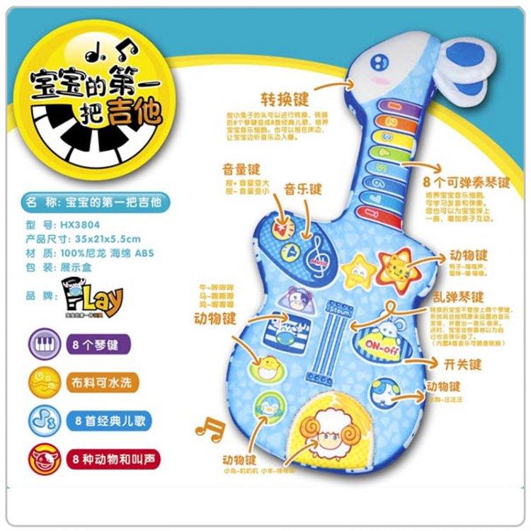 【合翔立体吉他】合翔电子琴