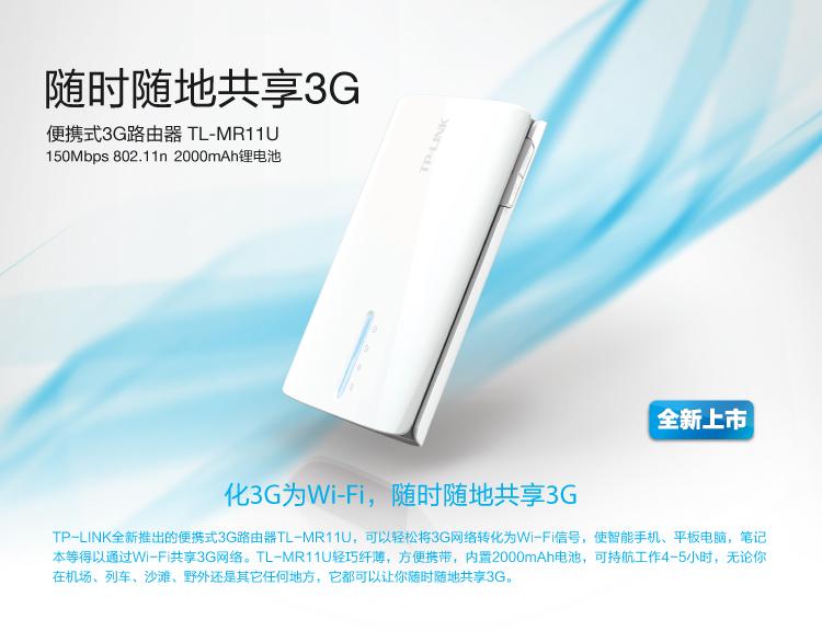 TP-LINK 普联 TL-MR11U 便携式 3G无线路由器(可更换式2000mah电池)