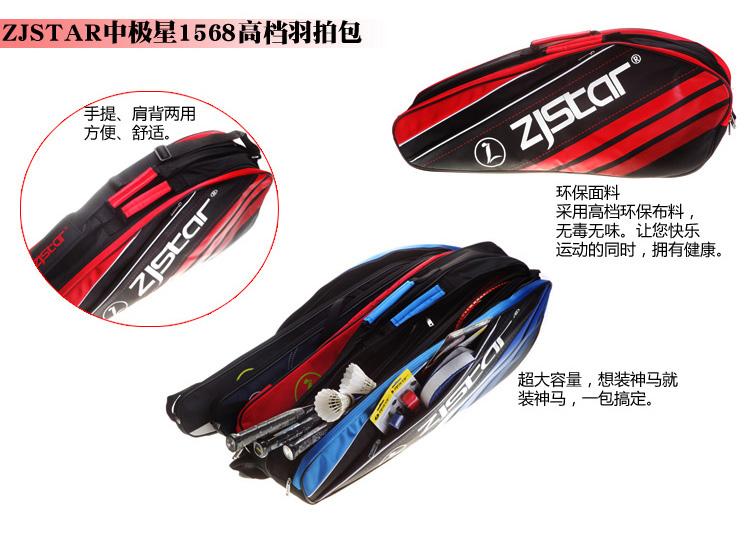 ZJSTAR中极星ZJX200纳米Sio2全碳素系列羽毛球全套双人...