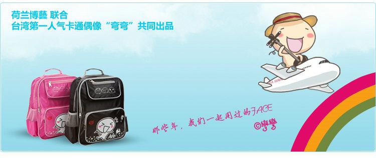 台湾弯弯系列涤纶可爱型小学生书包直式书包by22002