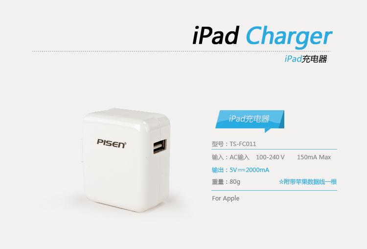 品胜 PISEN ipad充电器 苹果专用版彩盒装