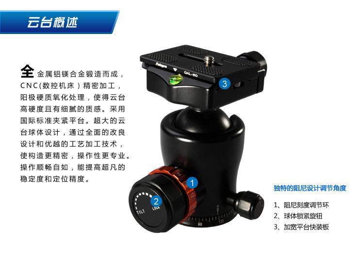 H T5 专业三脚架球型云台 黑色 专利小蛮腰结构 通用型云台