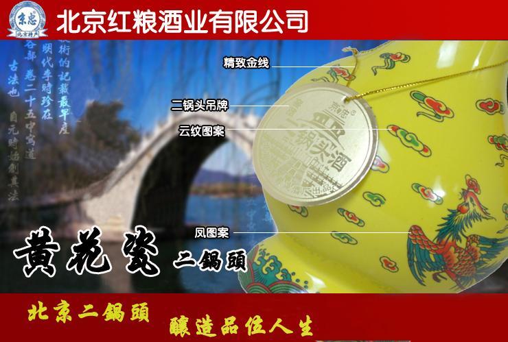 ...北京二锅头窖藏黄花瓷 52度 500ml产地,新品系列图片,专卖店...