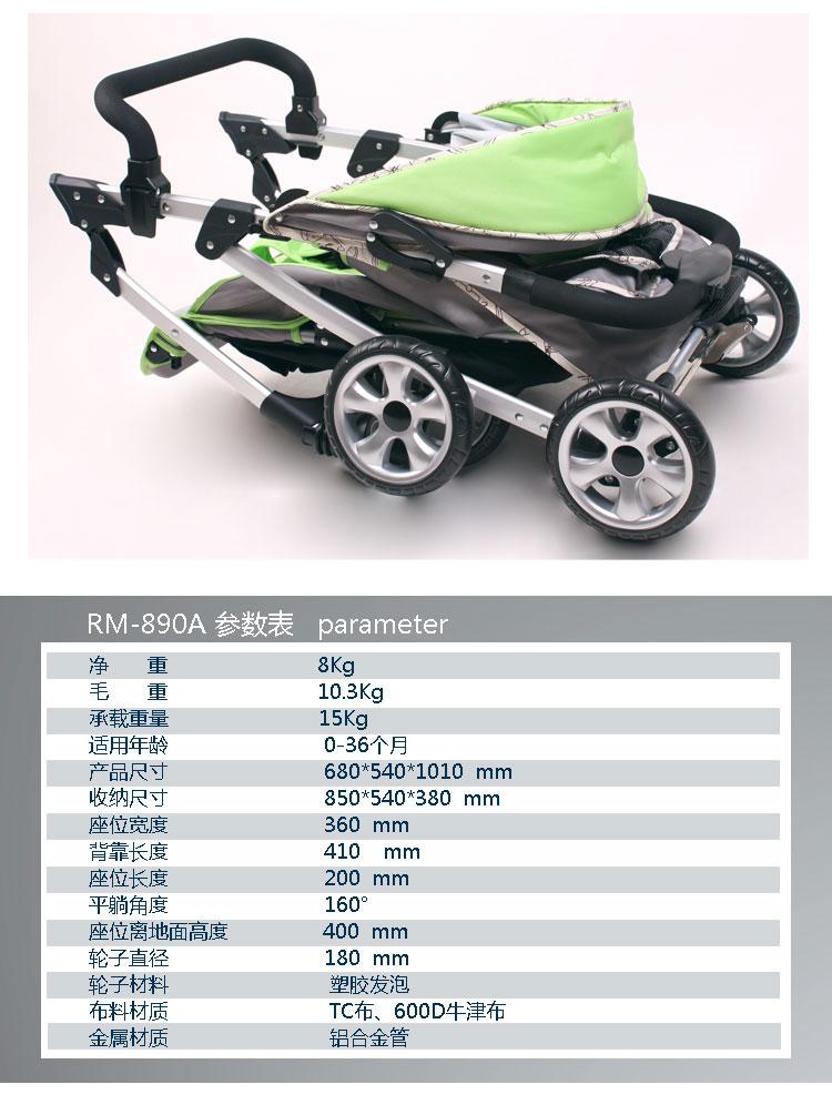 Roadmate 乐美达 乐美达婴儿推车 RM 890A 四轮一键收车折叠可躺婴