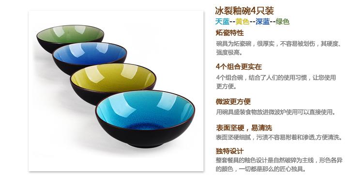 京东商城 亿嘉 IJARL 7英寸 冰裂釉圆碗 4件套装 F121B011 39.9元