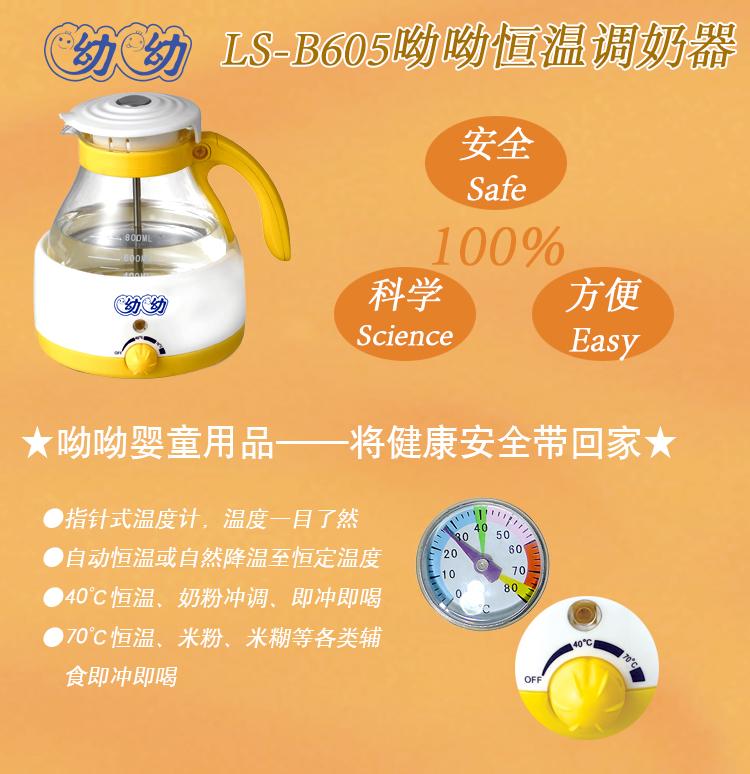 JOJO Yo Yo thermostat tune milk LS-B605