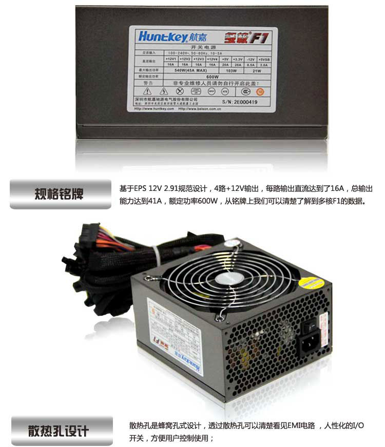 Huntkey (Huntkey) 600W power supply multicore F1 (80PLUS Bronze / wide voltage / Top SLI)