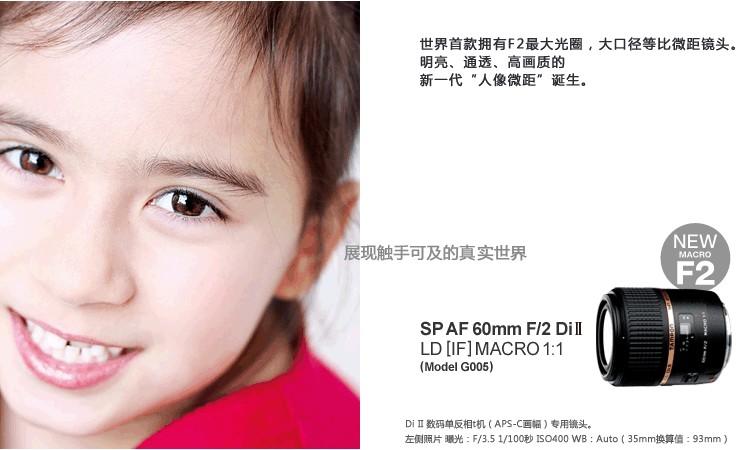 Tamron Tamron (Tamron) SP AF60mm F / 2 DiII LD (IF) MACRO 1:1 fixed focal macro lens (Suo Nika mouth)