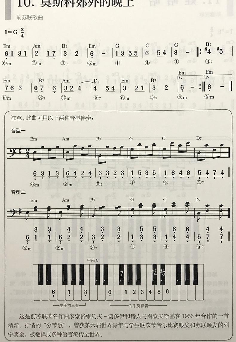 《正版 简谱钢琴即兴伴奏教程 简谱钢琴即兴伴奏教材书 简谱钢琴即兴