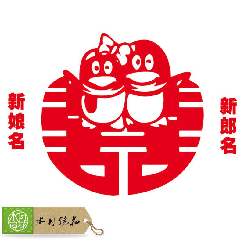 企鹅喜字 喜字纸婚庆用品装饰创意门贴画贴纸定做logo窗花剪纸 红色