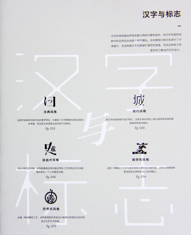汉字:汉字设计与应用HanziKanjiHanja中文版表情设计师家装包图片