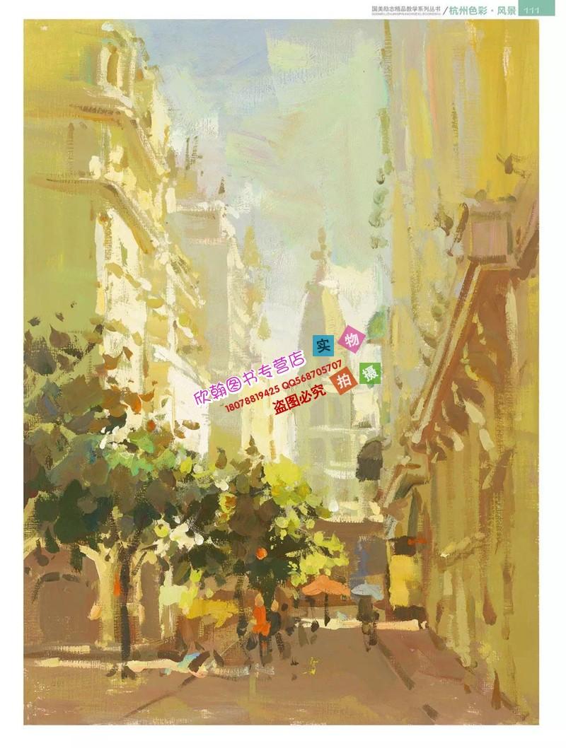 绘画 水粉/水彩 2017国美励志 杭州色彩风景篇 祁达霍星光张品国美