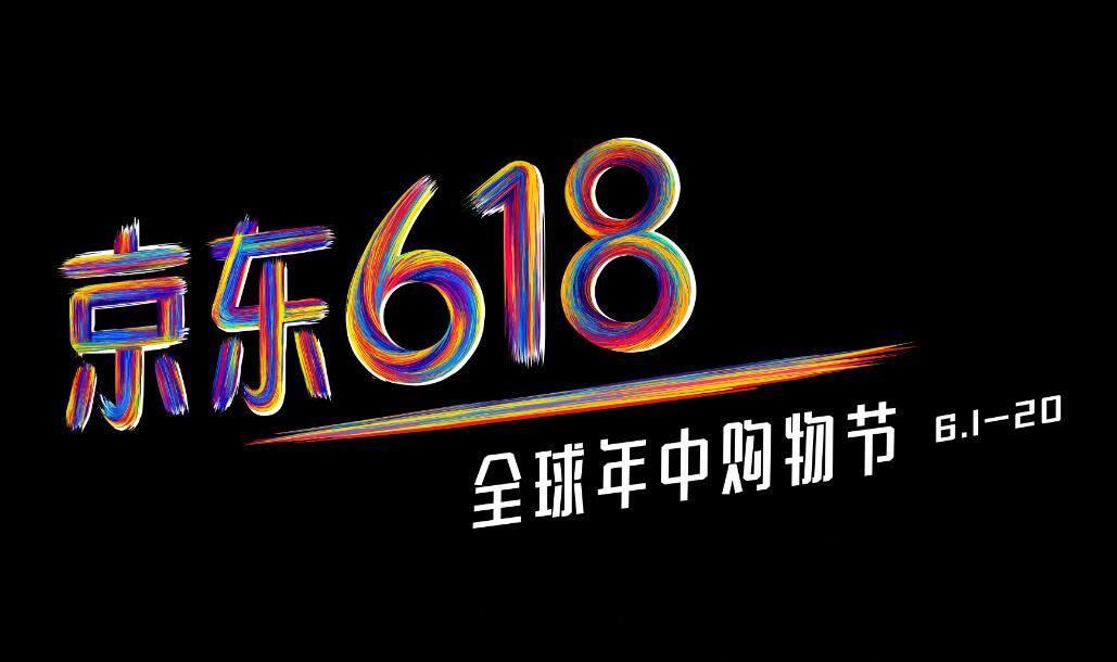 2018京东618图片_618权威logoç´æ