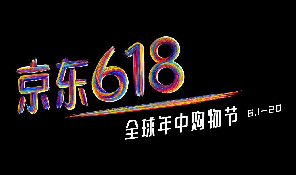 2018京东618logo_2018京东618icon使用规范