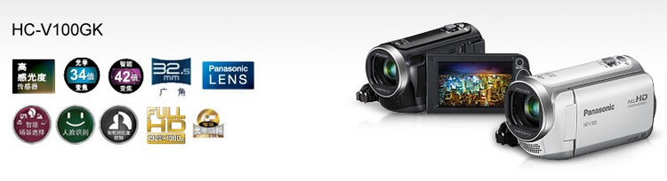 Matsushita Matsushita (Panasonic) HC-V100GK HD Digital Camcorder Black (1.5 million pixels 34 times optical zoom flash-2.7 inches LCD screen)