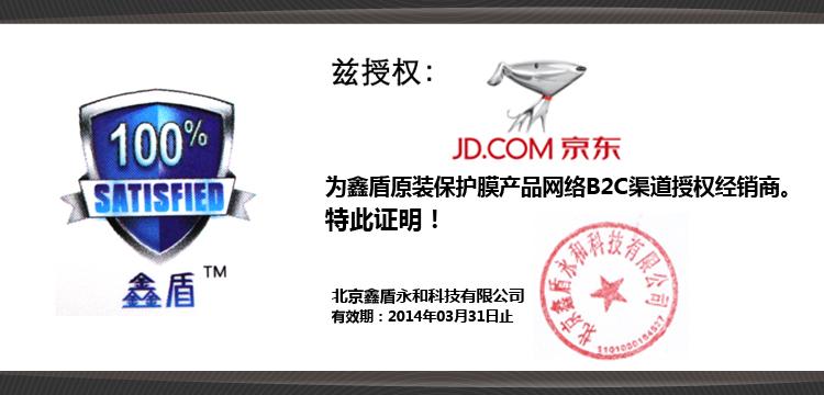 Xindun Xin shield ultra-resistant high Refreshing mobile phone film for ZTE U880F
