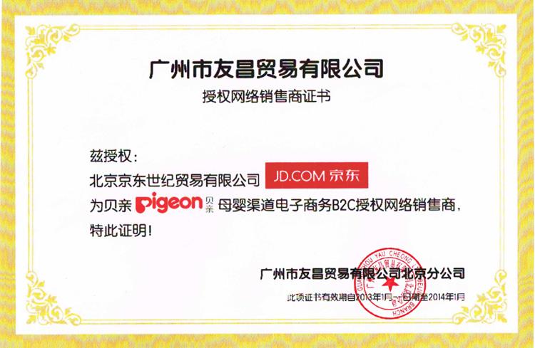 Pigeon infant Placemats (mango) DA81