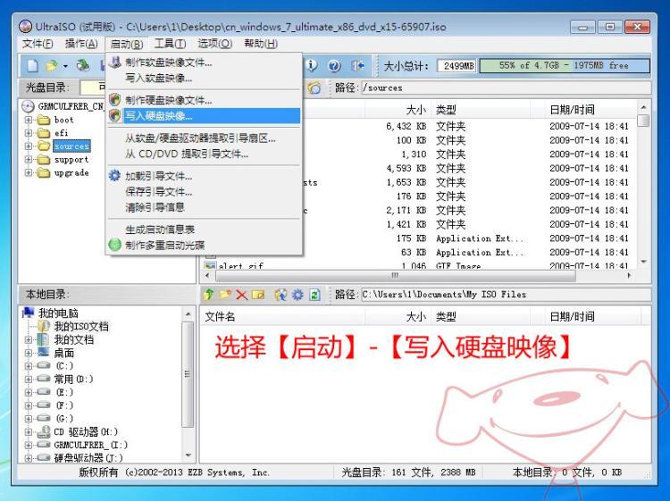 U盘安装完美的WIN7操作系统教程 - 大树 - 大树的博客