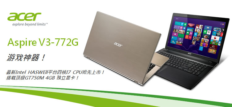 Acer (acer) V3-772G-747a4G50Mamm 17.3-Inch Laptop (i7-4702MQ 4G 500G GT750M 4G alone significantly Win8) Champagne Gold
