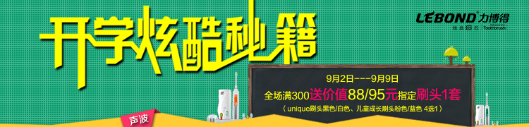 Li won (Lebond) 5 + Professional Care Series sonic electric toothbrush (silver)