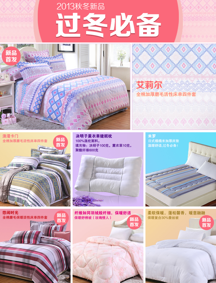 Aivei Brushed cotton warm Avril entire family of four active double single universal Sawei Ya 1.5 1.8