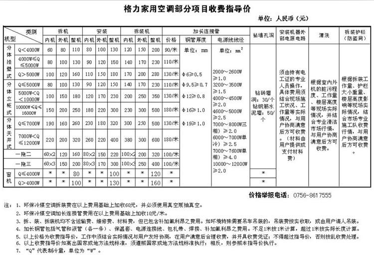 格力空调安装价格表