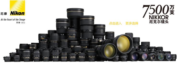尼康镜头的选取 - steven7 -     逸 博客