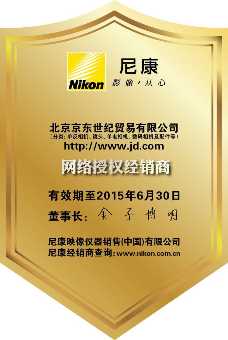 尼康(Nikon) D7100 单反套机(AF-S DX 18-105mm f/3.5-5.6G ED VR 防抖镜头)