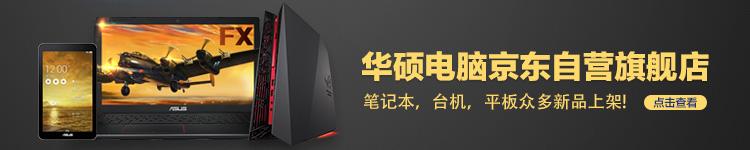 华硕(ASUS)飞行堡垒FX50JX 15.6英寸游戏笔记本电脑(i5-4200H 4G 7200转500G GTX950M 2G独显 全高清)