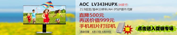 AOC P2491VW/BW 23.6英寸超窄框PLS广视角护眼不闪屏显示器