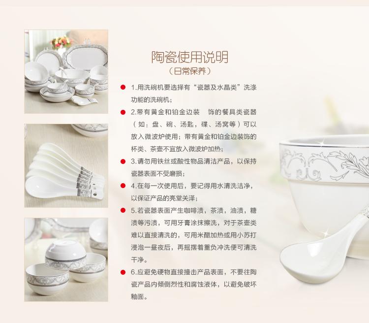 欧式陶瓷铂晶银边盘碗碟23头餐具套装