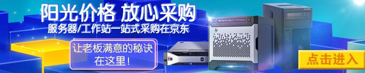 惠普(HP)大黑牛 Z228 M2S46PA工作站级台式电脑 (Xeon E3-1226v3 4G 1TB DVDRW Win8.1)