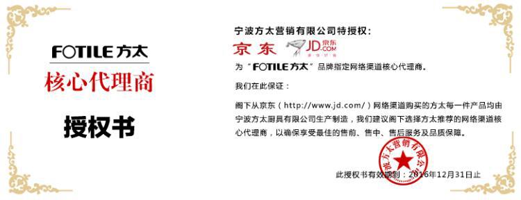 方太(FOTILE)全新ENJOY 50L大容量 3D循环火嵌入式烤箱 KQD50F-E2