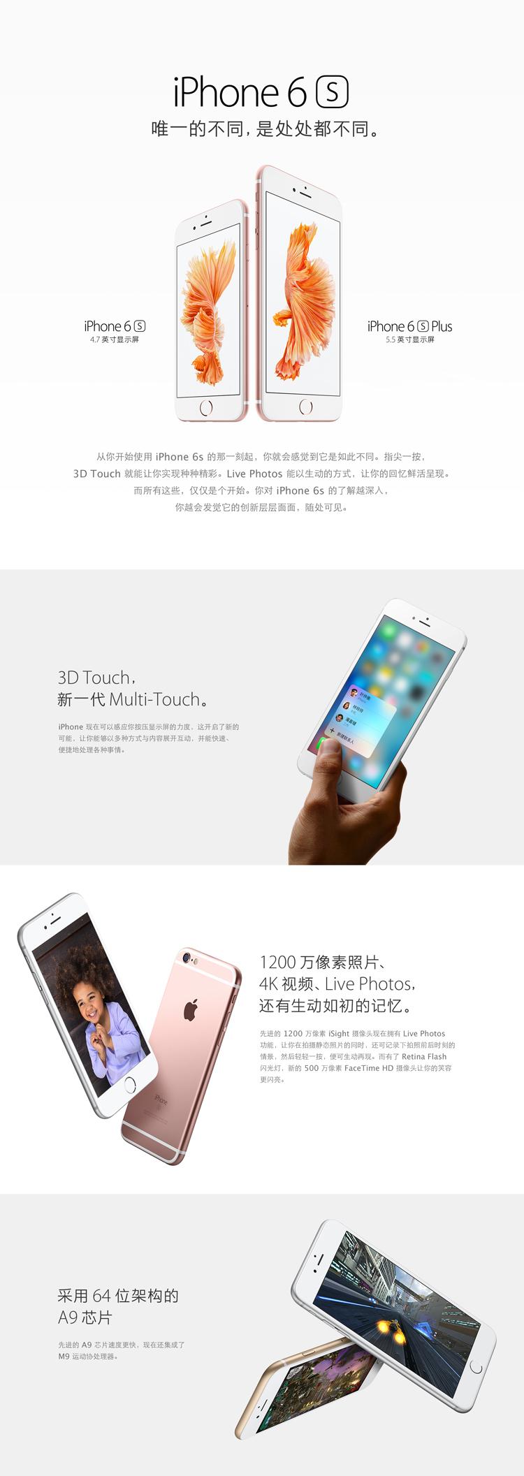 苹果6s 32G A1700 正品国行 全网通4G手机