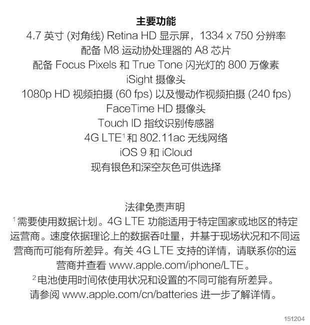 苹果6 32G A1586 新款正品国行 全网通4G手机