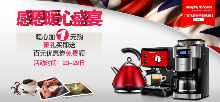 摩飞(Morphyrichards)MR1025 全自动磨豆家用商务美式咖啡机 豆粉两用