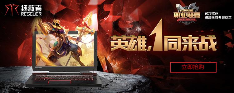 联想(Lenovo)拯救者 ISK15.6英寸游戏本(i7-6700HQ 8G 1T HDD GTX960M 4G独显 FHD IPS屏 背光键盘)黑