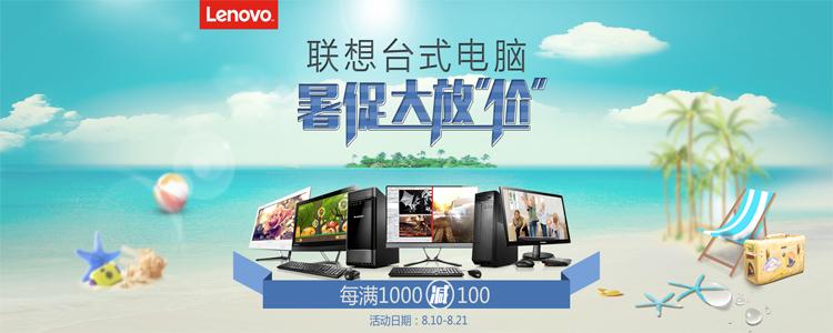 联想(Lenovo) AIO 300 20英寸一体机电脑( I3-6100T 4G 500G 集显 摄像头 Win10)白色
