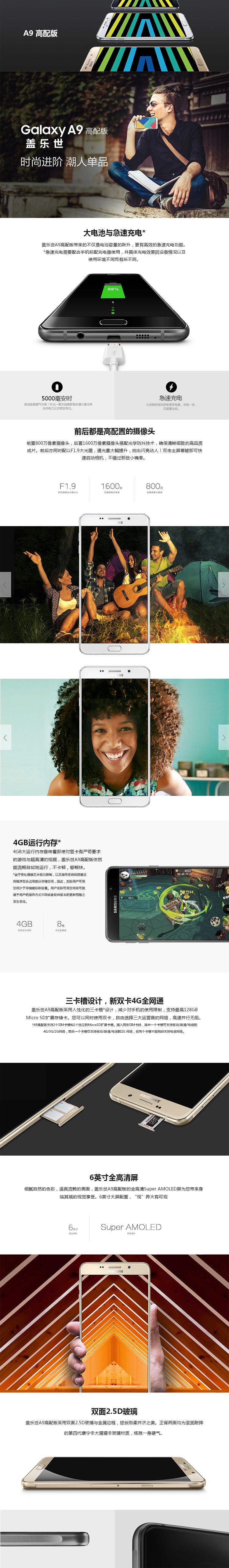 三星A9 (SM-A9100)32G  Galaxy 全网通4G手机