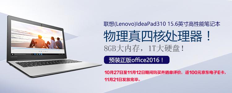 联想(Lenovo)小新Air 12.2英寸超轻薄笔记本电脑(M5 6Y54 4G 256G SSD IPS FHD WIN10 WiFi)金