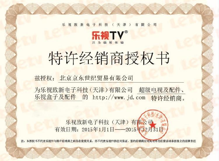 乐视TV( Letv) S50 Air 全配版 50英寸2D智能LED液晶 超级电视